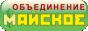 """Производственное объединение """"Майское"""""""